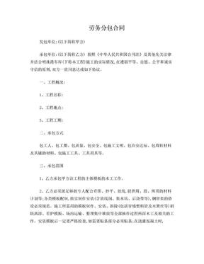 木工合同车库.doc