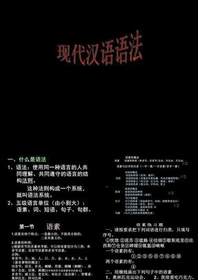 现代汉语语法讲座(陆俭明).ppt