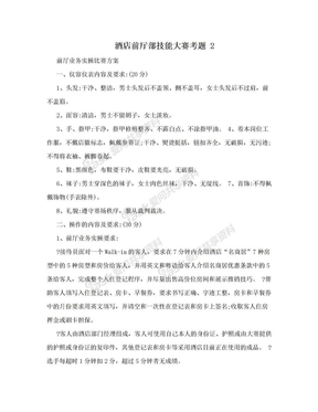 酒店前厅部技能大赛考题 2.doc