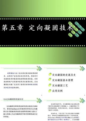 《材料合成与制备新技术》课件:第五章定向凝固.ppt
