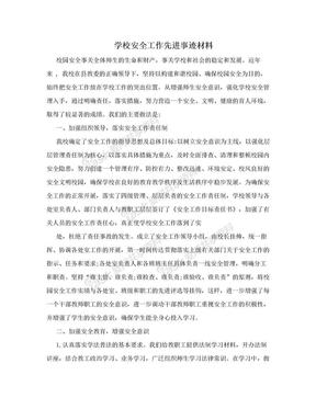 学校安全工作先进事迹材料.doc