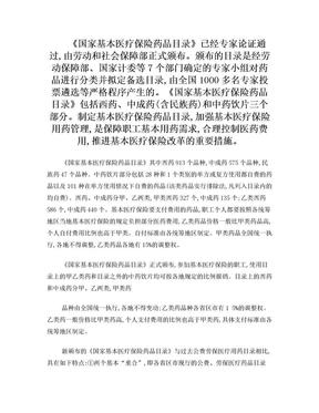 国家基本医疗保险药品目录.doc