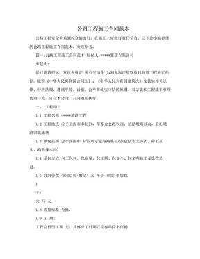 公路工程施工合同范本.doc