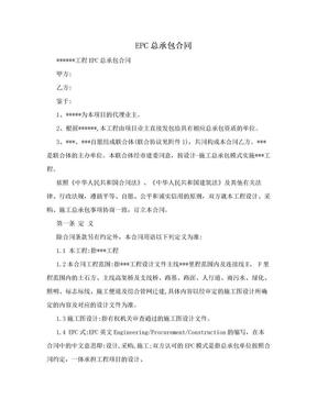 EPC总承包合同.doc