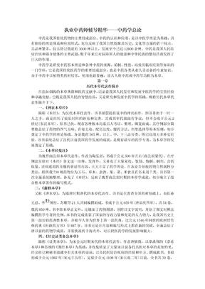 执业中药师辅导精华——中药学总论.doc
