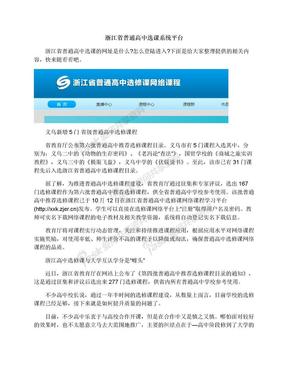 浙江省普通高中选课系统平台.docx