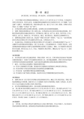 word版本国际专利分类号之使用指南.doc