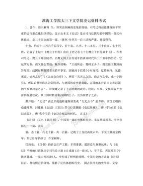 淮海工学院大三下文学院史记资料考试.doc