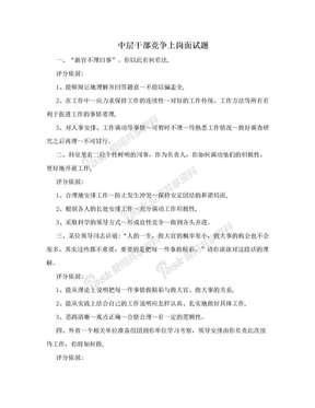 中层干部竞争上岗面试题.doc
