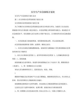 安全生产应急演练计划表.doc