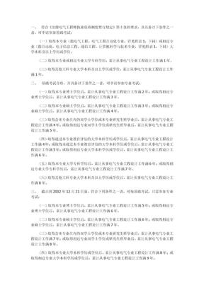 注册电气工程师执业资格考试报考条件.doc