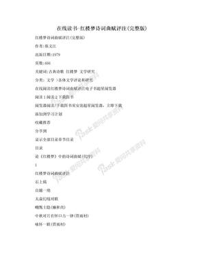 在线读书-红楼梦诗词曲赋评注(完整版).doc