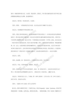01-《中国之声 国学堂》之《上古天真论》第一期文字版.doc