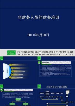 2011年非财务人员的财务培训.ppt