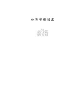 公司管理制度范本(免费下载).pdf