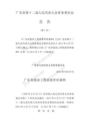 广东省建设工程质量管理条例(4号).docx