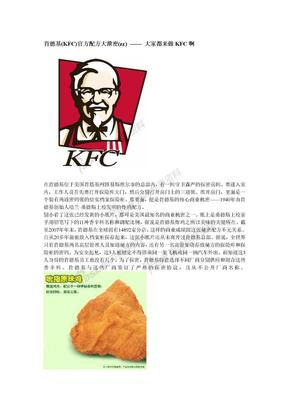 肯德基(KFC)官方配方大泄密.doc