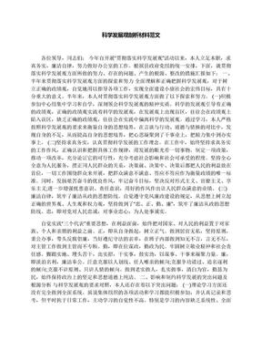 科学发展观剖析材料范文.docx