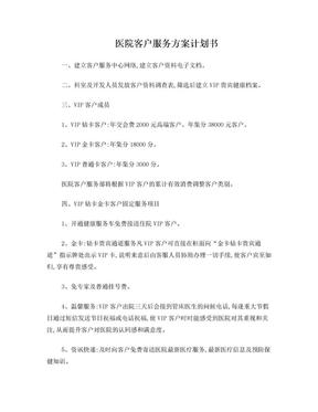 医院客户服务方案计划书.doc