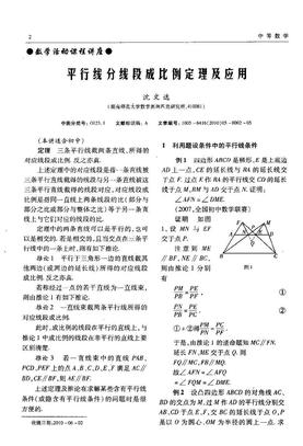 中等数学2010第5期.pdf