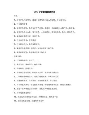 2013小学生作文批改评语.docx