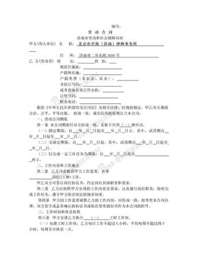 改版新劳动合同示范文本.doc