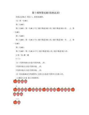 第十周智慧乐园(倍的认识).doc