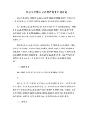 北京大学2008年北京奥运会、残奥会赛会志愿者骨干培训计划.doc