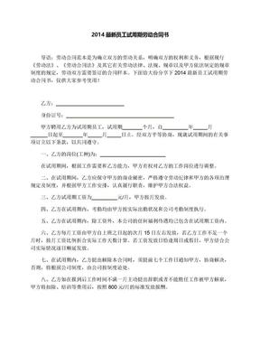 2014最新员工试用期劳动合同书.docx