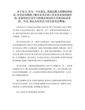 VBSE行政主管实习心得.doc