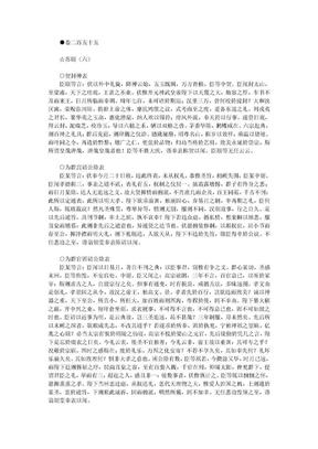全唐文 清 董诰等纂修 卷0255.doc