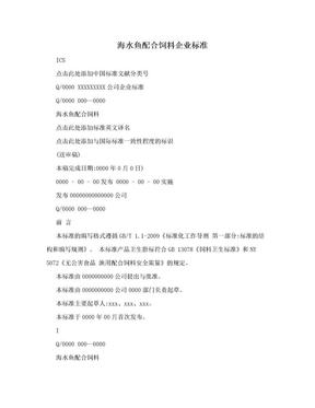 海水鱼配合饲料企业标准.doc