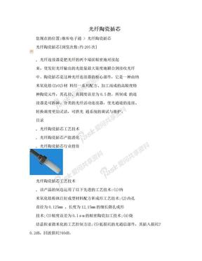 光纤陶瓷插芯.doc