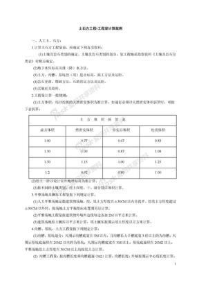 全国统一工程量计算规则GJ-101-95.doc