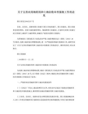 80关于完善农用地转用和土地征收审查报批工作的意见(国土资发[2004]237号).doc