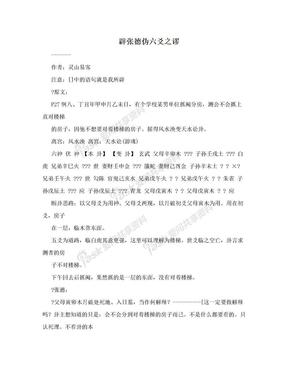 辟张德伪六爻之谬.doc