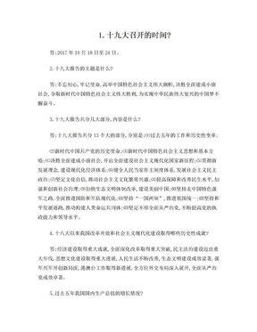 十九大精神应知应会126题,各级干部必学内容(最新完整版).doc