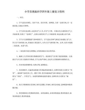 小学苏教版科学四年级上册复习知识点.doc