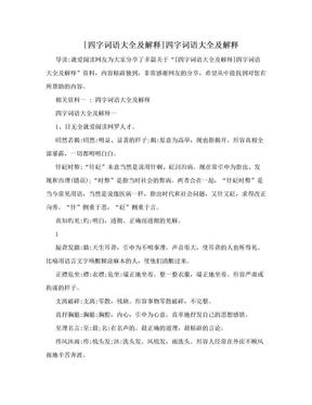 [四字词语大全及解释]四字词语大全及解释.doc