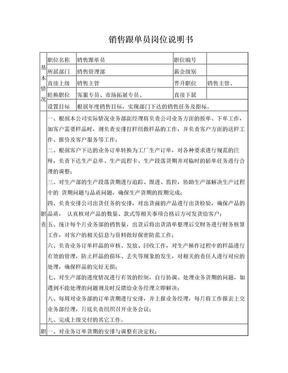 销售跟单员岗位说明书.doc