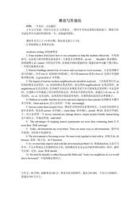 环球雅思写作强化讲义.doc
