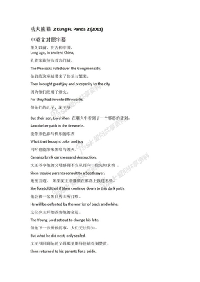 功夫熊猫2台词2011-7-1.doc
