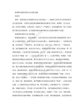 林则徐对福州城历史文化的贡献.doc