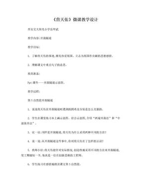 詹天佑微课教学设计.doc