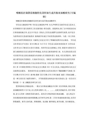 嗜酸乳杆菌静息细胞转化菜籽油生成共轭亚油酸研究(可编辑).doc
