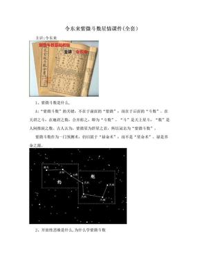 令东来紫微斗数星情课件(全套).doc