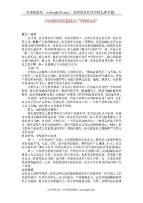 企业软文宣传操作之葵花宝典.doc
