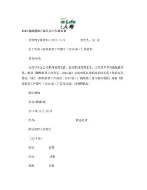 关于发布《职场租赁工作指引(2014版)》的通知_附件1.doc