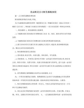 食品配送公司财务报账制度.doc
