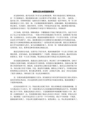 暑假社区社会实践报告范文.docx